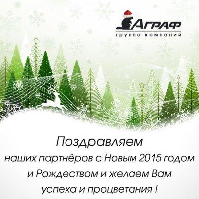 Новогодняя поздравительная открытка 2015 г. от группы компаний АГРАФ